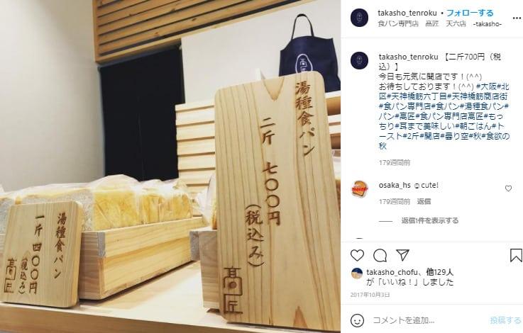 食パン専門店「高匠/たかしょう」の『湯種製法』食パンのメニューの画像
