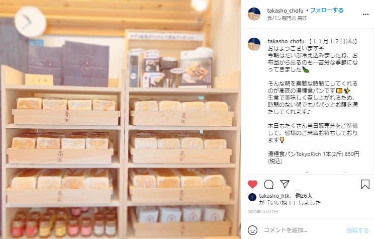 食パン専門店「高匠/たかしょう」の『湯種製法』食パンの購入方法の画像