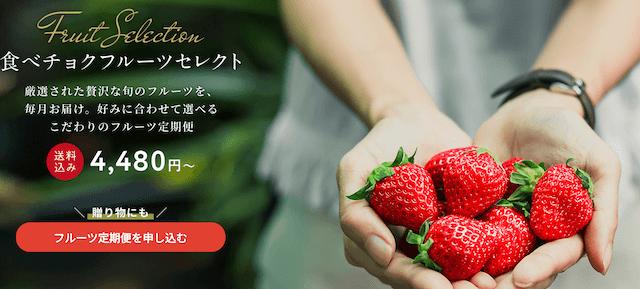 食べチョクフルーツセレクトの画像