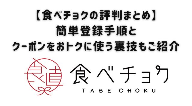 食べチョクの評判・登録手順・クーポンの利用方法紹介の画像