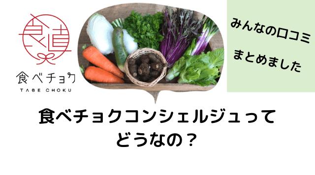 食べチョクコンシェルジュ口コミの画像