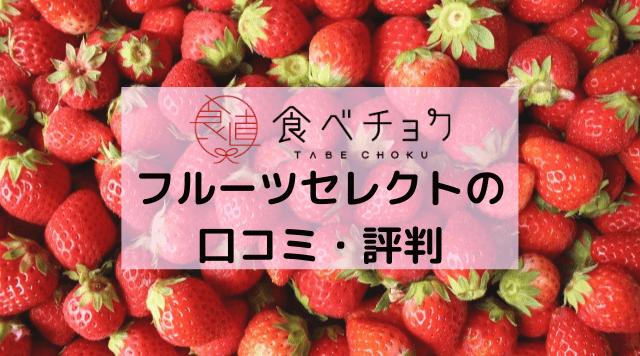 食べチョクフルーツセレクトの口コミの画像