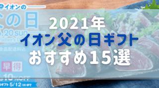 【2021年】イオン父の日ギフト特集|ビールやお肉などおすすめ15選