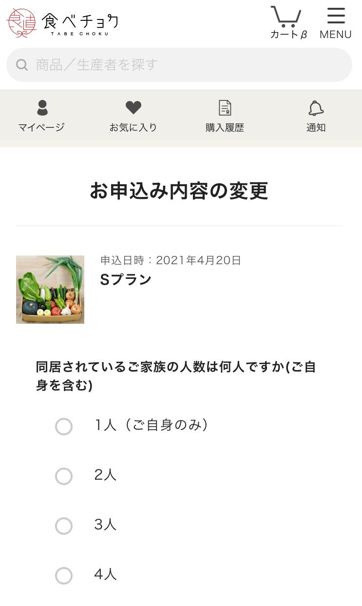 食べチョクコンシェルジ申込画面の画像