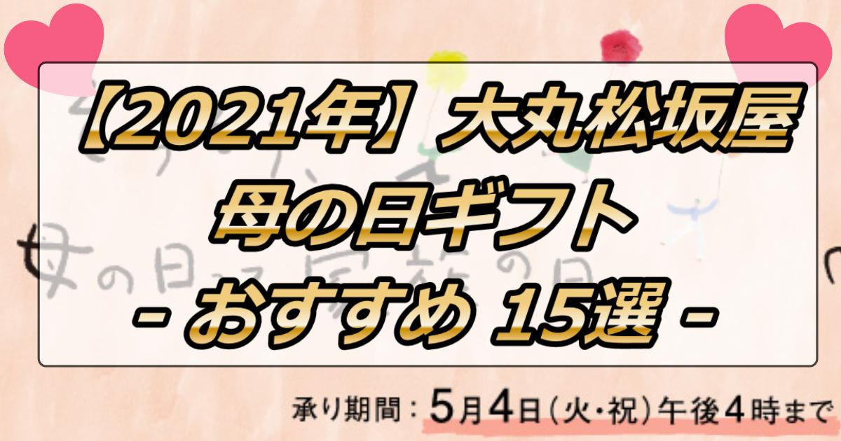 【2021年】大丸松坂屋母の日ギフト特集|人気の母の日弁当など厳選15選