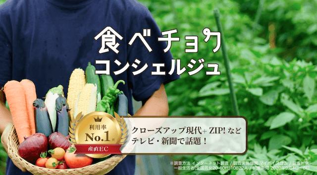 食べチョクコンシェルジュの画像