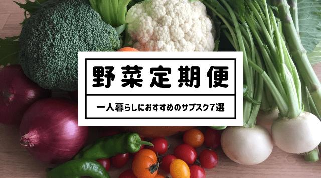野菜定期便の画像